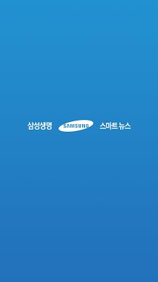 삼성생명 스마트뉴스 - screenshot