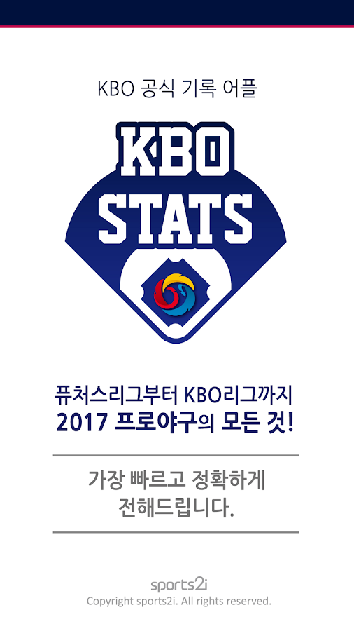 KBO STATS- screenshot