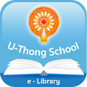 U-Thong School e-Library