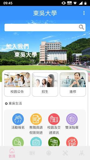 東吳大學 screenshot 1