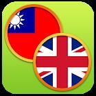 英漢繁體中文雙向字典 icon