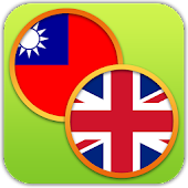 English Chinese Dictionary Tr