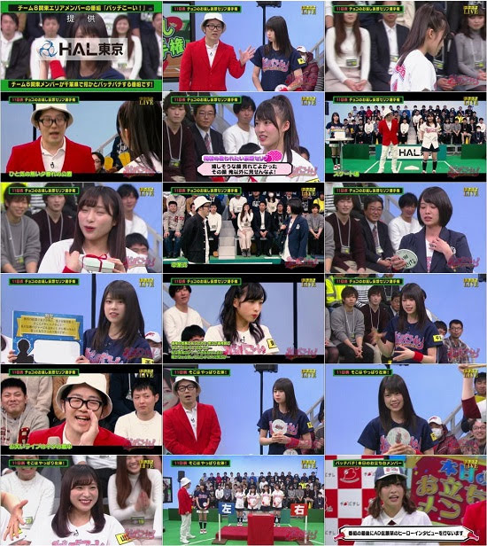 (TV-Variety)(720p) AKB48チーム8 KANTO白書「バッチこーーい!!」 ep11 180304