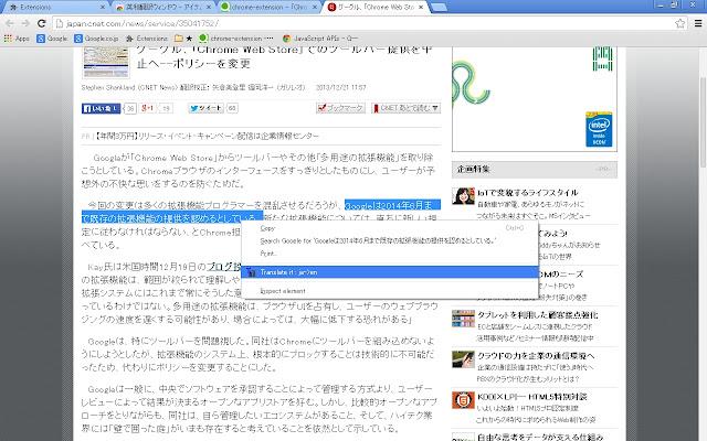 Popuplike-window Translator