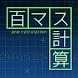 百マス計算・脳トレ・無料アプリ