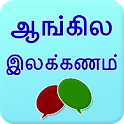 English grammar in Tamil icon