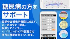 スマートe-SMBG - 糖尿病ライフログアプリ、血糖値、インスリン 等の記録のおすすめ画像5