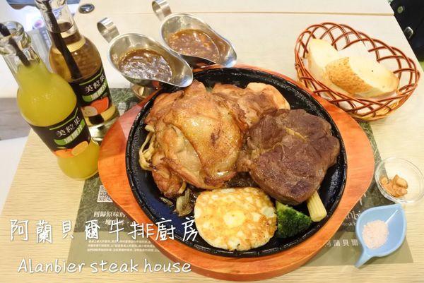 阿蘭貝爾牛排廚房東海店~東海巷弄內人情味十足、高CP值的平民美食