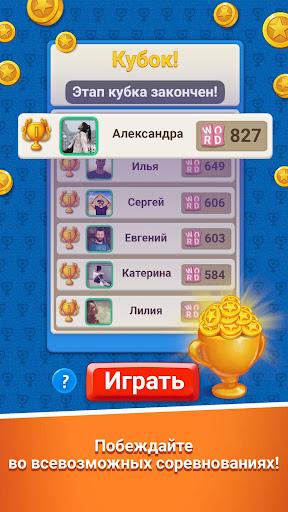 Crossword Online: Word Cup 1.175.10 screenshots 5