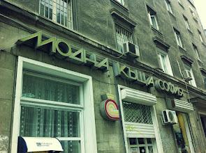 Photo: София - Модна къща