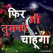 Hindi SMS- फिर भी तुमको चाहूंगा APK