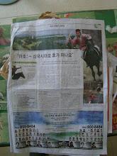Photo: Artikel in einer bekannten koreanischen Zeitung