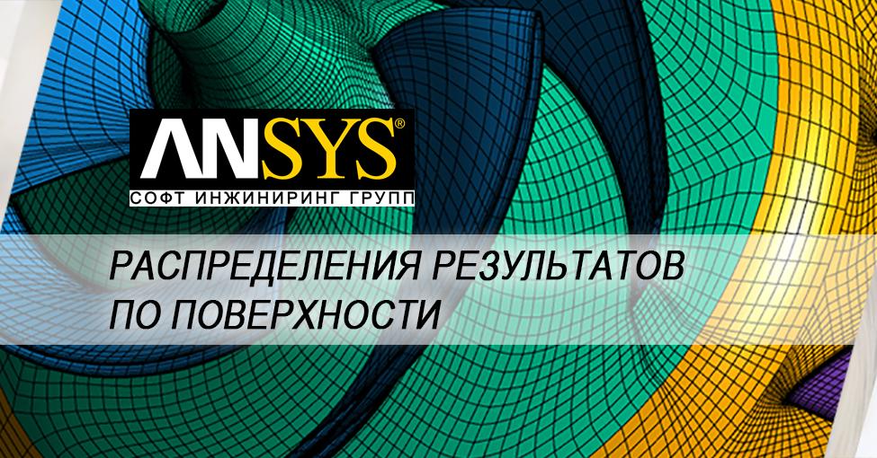 ANSYS Workbench Mechanical: осредненные и неосредненные распределения результатов