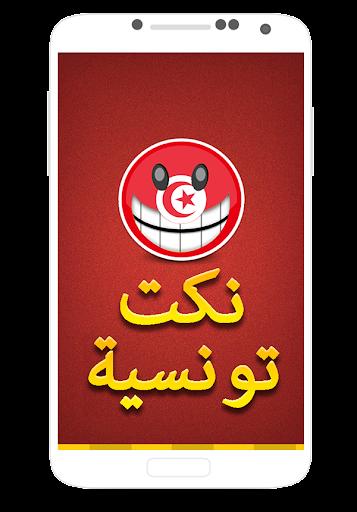 Nokta Tounsia : نكت تونسية