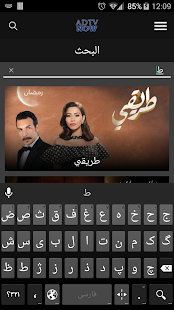 Abu Dhabi TV now screenshot