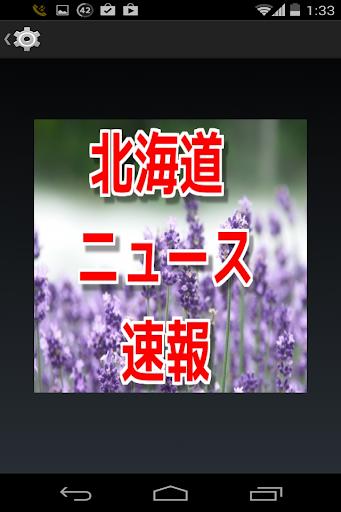 北海道ニュース速報!