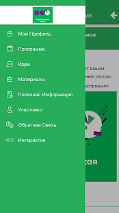 Download Стратегическая сессия For PC Windows and Mac apk screenshot 3