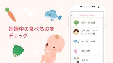 Babyプラス 妊婦さんが知りたい 妊娠・出産情報や妊娠中の悩みや疑問に応えるマタニティアプリのおすすめ画像5