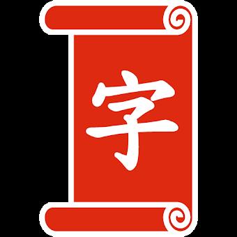 Mod Hacked APK Download Từ điển Trung Việt Hán Nôm 11 0