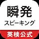 瞬発スピーキング 瞬発フレーズ総復習 - Androidアプリ