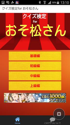 クイズ検定forおそ松さん リメイクおそ松さんクイズ