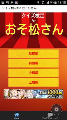 クイズ検定forおそ松さん リメイクおそ松さんクイズのおすすめ画像1