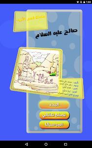 قصص الأنبياء - صالح screenshot 1