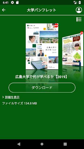 u5e83u5cf6u5927u5b66u5165u8a66u30a2u30d7u30ea 4.1.0 Windows u7528 2