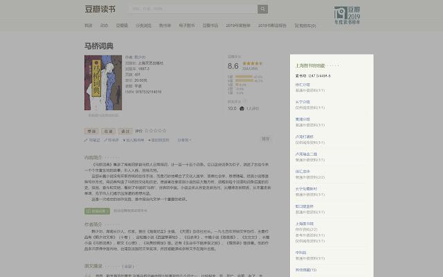 豆瓣读书x上海图书馆