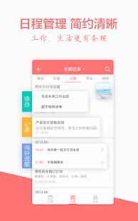 中华万年历 官方无广告版-日历,天气,农历,黄历,每日宜忌- screenshot thumbnail