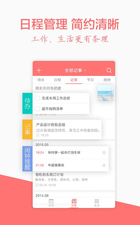 中华万年历 官方无广告版-日历,天气,农历,黄历,每日宜忌- screenshot