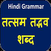 Important Tatsam Tadbhav shabd of Hindi grammar – Apps on