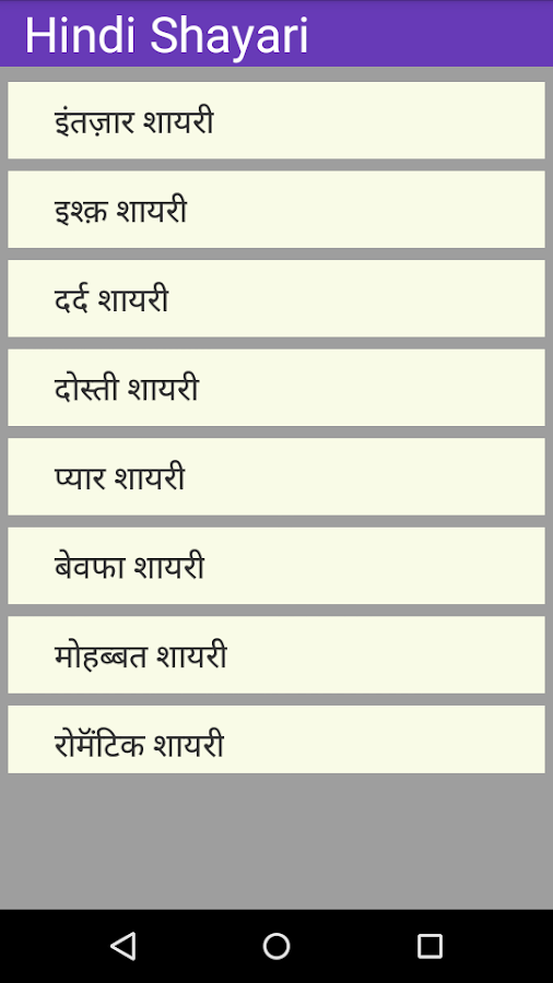 Marathi Shayari 2015 app (apk) free download for Android