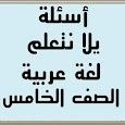 أسئلة يلا نتعلم عربي الصف الخامس الابتدائي