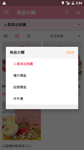 鴻鼎菓子idodo台中伴手禮 - náhled