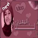 شات بنات اليمن icon