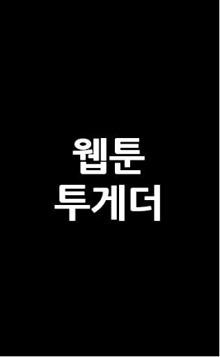 웹툰 투게더- 무료 웹툰 만화