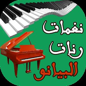 تحميل نغمة سنوات الضياع نغم العرب