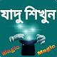 যাদু শিখুন - Magic Download on Windows