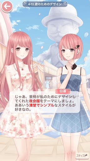 プリンセス級4-11
