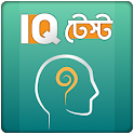 IQ Test Bangla বাংলা আইকিউ টেস্ট বুদ্ধির খেলা icon