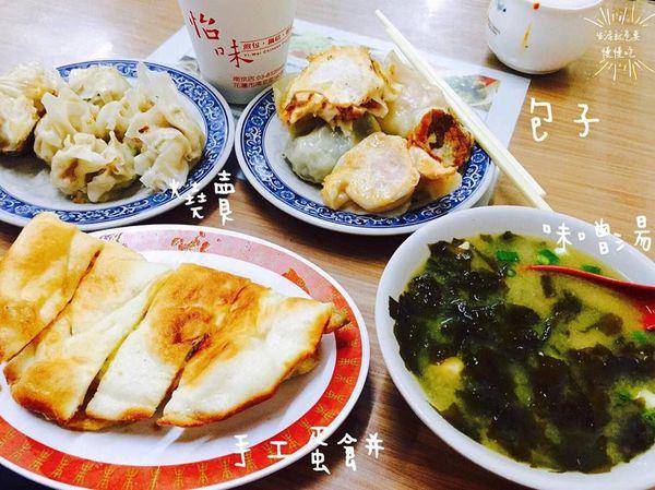 【花蓮.慈】最愛脆皮手工蛋餅及香濃味噌湯▷怡味餐店(怡味早餐)