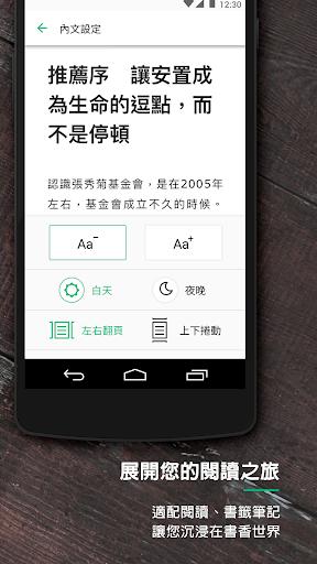 udn 讀書館 screenshot 6