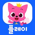핑크퐁! 홈스쿨 플레이 icon