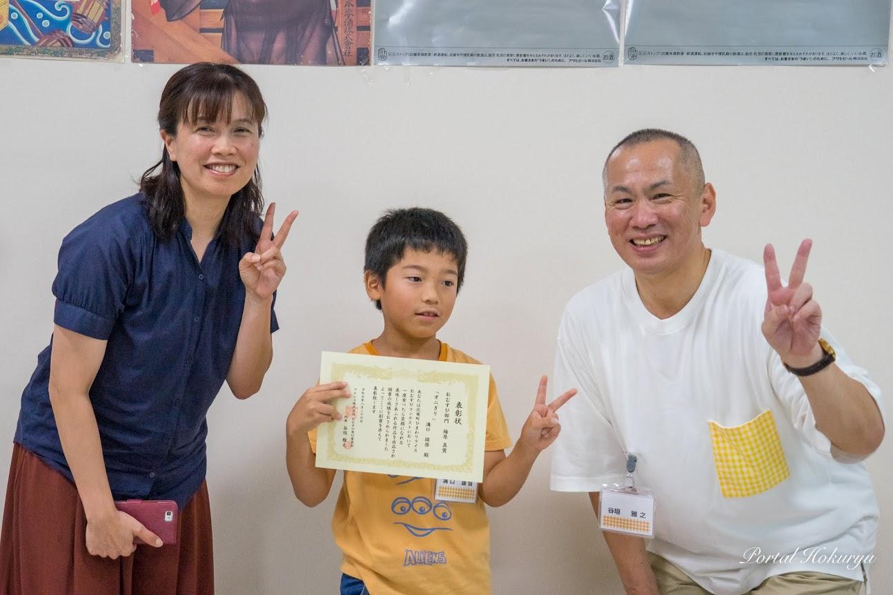 特別賞(梅原真賞):「オニぎり」溝口 雄彗様(深川市)