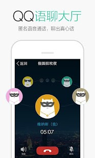 QQ - screenshot thumbnail