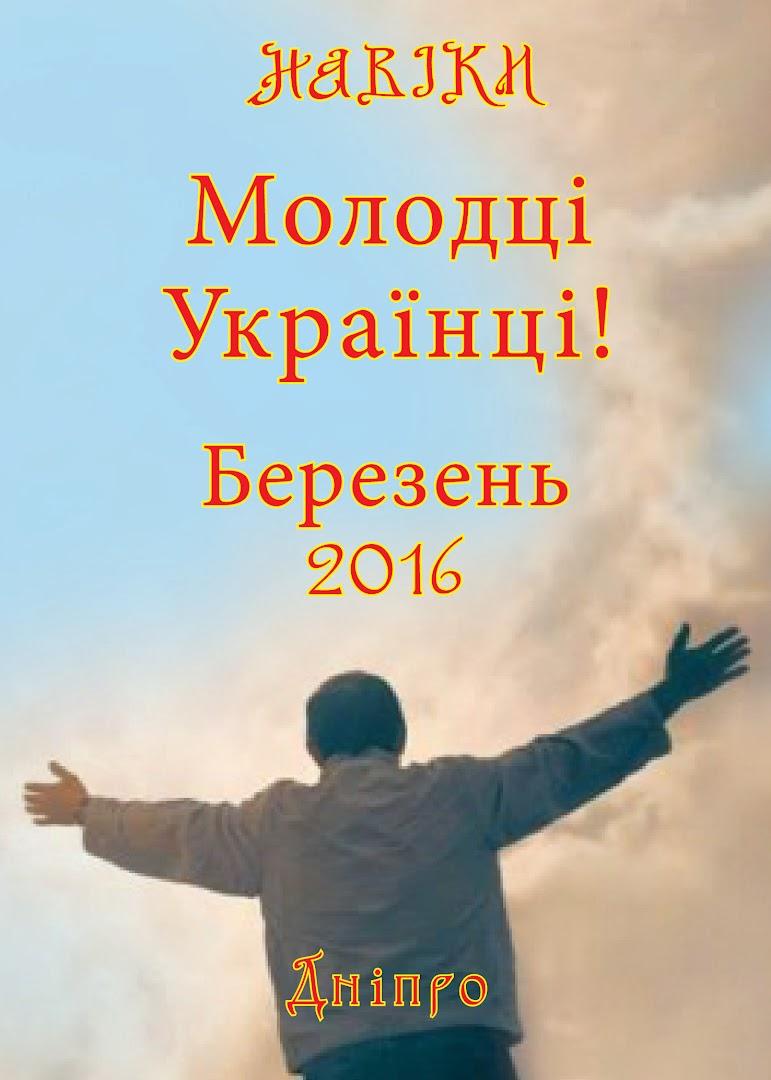 Молодці Українці! Березень 2016