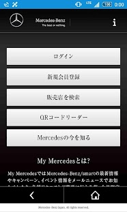 My Mercedesアプリ- screenshot thumbnail
