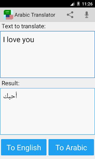 玩書籍App|阿拉伯语英语翻译免費|APP試玩