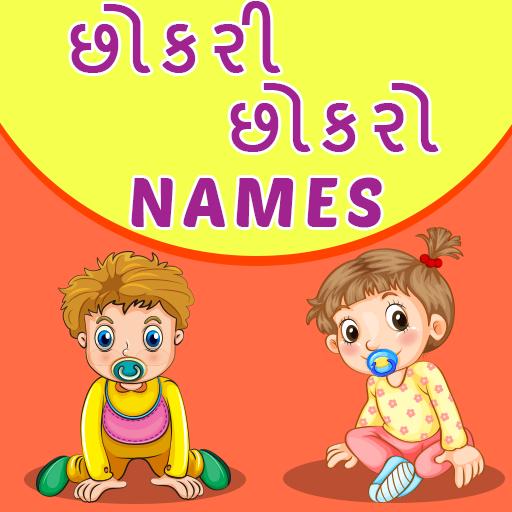 Gujarati Baby Names